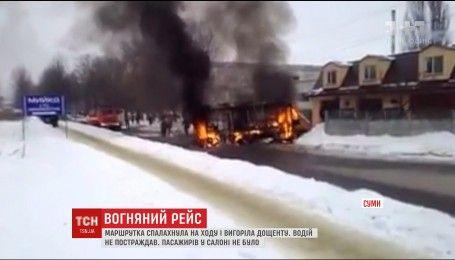 В Сумах посреди улицы сгорела пассажирская маршрутка