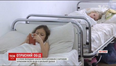 В Житомире 14 учеников отравились в школьной столовой