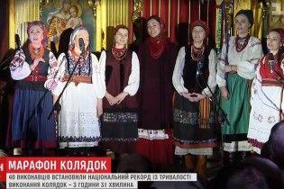 Марафон колядок: у Михайлівському соборі столиці встановили національний рекорд