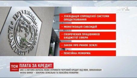 Очередной транш МВФ: на что готово пойти украинское правительство