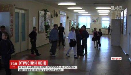 У Житомирі через отруєння у їдальні 14 школярів досі перебувають у лікарні