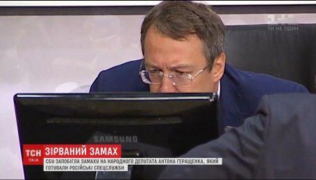 Мужчинам, которые готовили покушение на Геращенко, суд определил меру пресечения