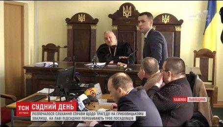 Во Львове состоялось подготовительное заседание по делу трагедии на Грибовицкой свалке