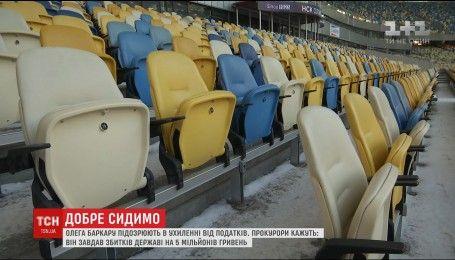 """Директору компании, которая поставляла кресла для НСК """"Олимпийский"""" грозит штраф и лишение свободы"""