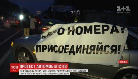 На въездах в Киев активисты жгут шины