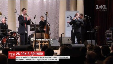 На честь 25-річчя дружби з Україною посольство США влаштувало концерт