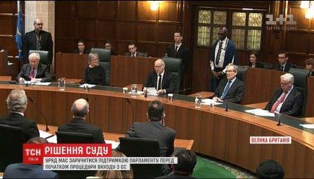 Верховный суд Великобритании запретил правительству самостоятельно инициировать Брексит