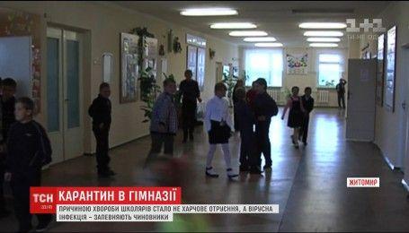 У Житомирі гімназію, де потруїлися діти, закрили на карантин
