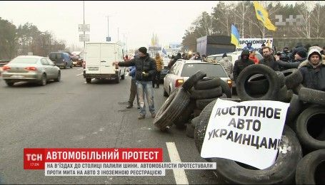 В Киеве сотни владельцев автомобилей с иностранной регистрацией устроили горящий протест