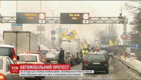 З палаючими шинами та перекритими дорогами: власники авто з іноземною реєстрацією влаштували протест у столиці