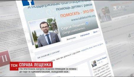 Генпрокуратура пригрозила депутату Лещенко за неявку в суд
