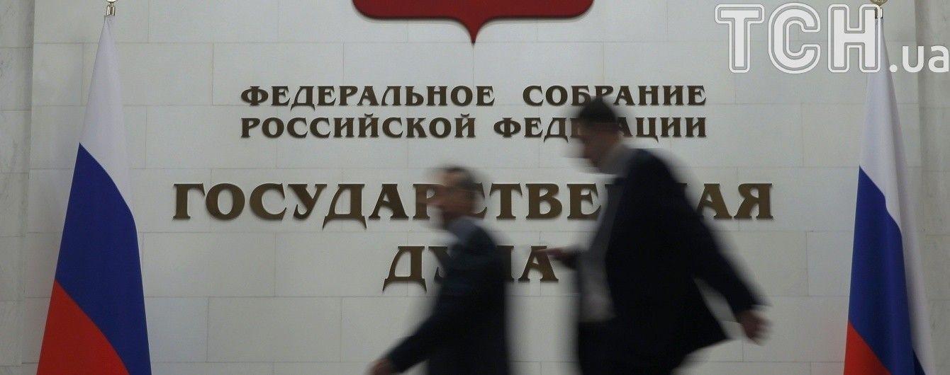 В'язниця або штраф. У Росії збираються карати прихильників санкцій Заходу