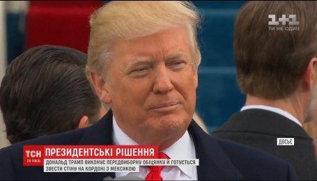 Трамп заявив про намір будувати стіну між США та Мексикою