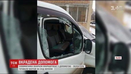 У Львові злодюги обчистили мікроавтобус із гуманітарною допомогою воїнам АТО