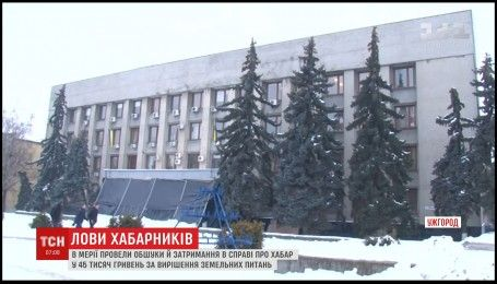 Правоохоронці підозрюють чиновників Ужгородської міськради у вимаганні хабаря