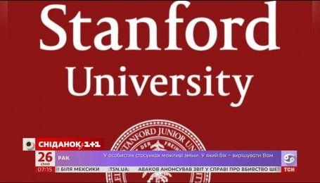 Университет Стэнфорда инициировал специальную стипендию для украинцев