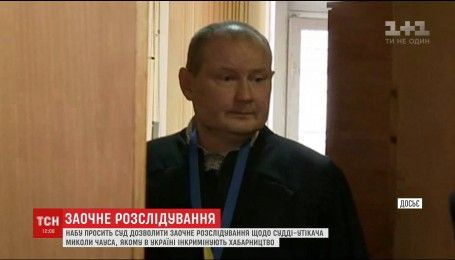 НАБУ хочет начать заочное расследование против судьи-беглеца Николая Чауса