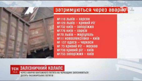 Залізничний колапс: на Черкащині з рейок зійшли сім вагонів товарного поїзду