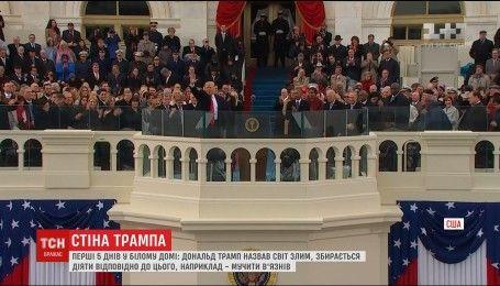 Первые 5 дней в Белом доме: Дональд Трамп назвал мир злым