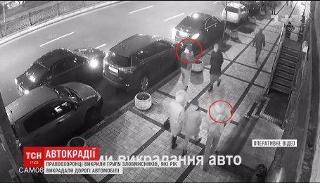 Правоохоронці викрили групу зловмисників, які протягом року викрадали автомобілі