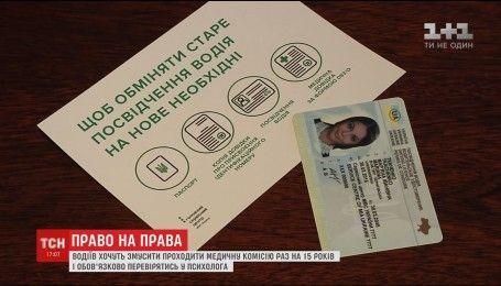 Українці не будуть перездавати на водійські права кожні п'ять років