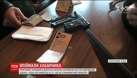 Помощника народного депутата Украины поймали на взятке