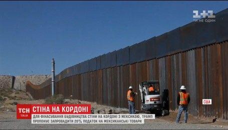 Трамп змусить Мексику оплатити будівництво стіни на кордоні двох країн