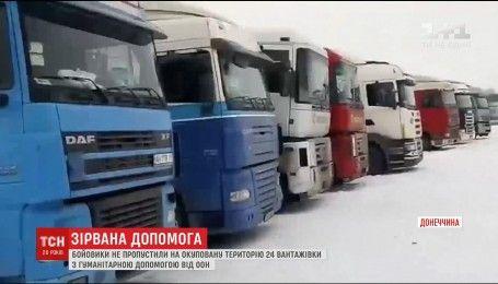 Бойовики не пропустили на Донеччину гуманітарний вантаж від ООН