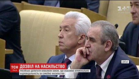 Российские депутаты окончательно разрешили бить женщин и детей