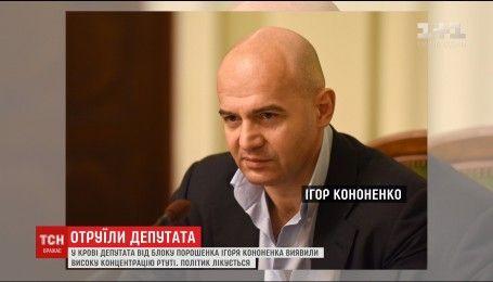 Депутат Ігор Кононенко тимчасово перервав свою політичну діяльність через отруєння ртуттю