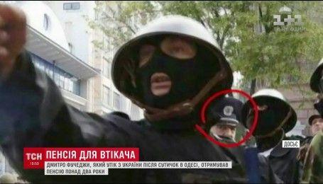 Экс-правоохранитель Одесской области сбежал в РФ и более двух лет получал украинскую пенсию