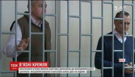 Українського політв'язня Миколу Карпюка привезли до Володимирського централу