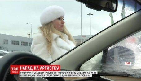 В столице напали и ограбили народную артистку Украины Наталью Шелепницкую