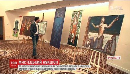 На Прикарпатье впервые состоялся художественный аукцион