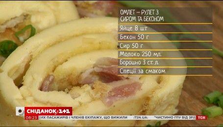 Омлет-рулет с сыром и беконом - рецепты Сеничкина