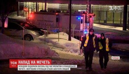 Теракт в Канаді: невідомі влаштували стрілянину в мечеті