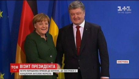 Петр Порошенко прибыл в Берлин на встречу с Ангелой Меркель