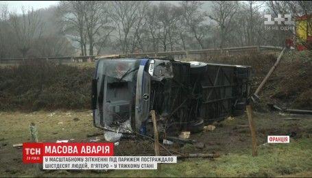 В ДТП под Парижем 60 человек получили ранения