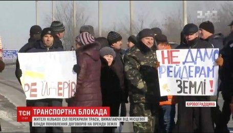 Мешканці кількох сіл на Кіровоградщині перекрили трасу Київ-Одеса