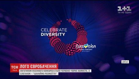 """Организаторы """"Евровидения"""" в Украине выбрали логотип и слоган для конкурса"""