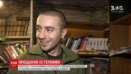 В Киеве попрощаются с бойцами, погибшими 29-го января в Авдеевский промзоне