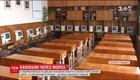 В Новомосковске на Днепропетровщине объявили вынужденные каникулы из-за сильных морозов