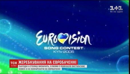 Підготовка до Євробачення: у Києві визначать в якому півфіналі виступатиме кожна країна-учасниця