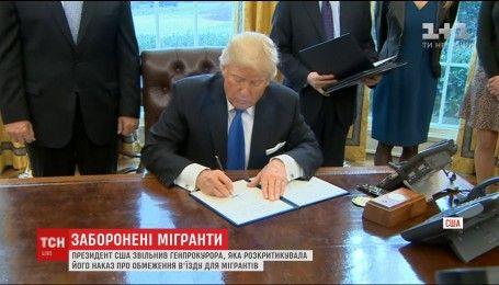 Трамп уволил Салли Йейтс, которая раскритиковала его указ о запрете въезда для мигрантов