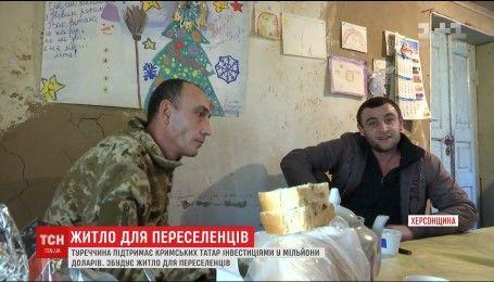 Турция инвестирует строительство жилья на Херсонщине для вынужденных переселенцев