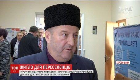 Турция предоставит средства для строительства жилья переселенцам из Крыма