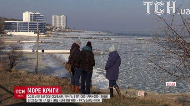 Одеську затоку скувало кригою