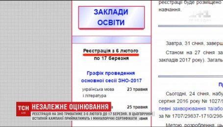 Одиннадцатиклассники начинают оформлять регистрационные карточки на ВНО