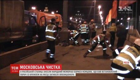 У Москві комунальники зруйнували народний меморіал Борису Нємцову