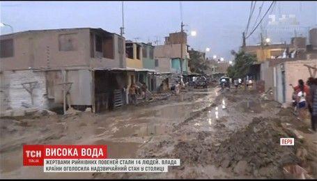 В Перу бушуют масштабные наводнения. Есть погибшие